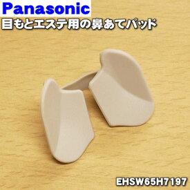 パナソニック目もとエステ用の鼻あてパッド★1個【Panasonic EHSW65H7197】※本体の販売ではありません。【純正品・新品】【60】