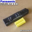 パナソニックバリカン用の蓄電池★1個【Panasonic ER153L2507N】※「本体ケースA」がセットになっています。※交換の…