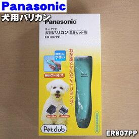 パナソニック犬用のバリカン★1個【Panasonic ER807PP-A】※本体は丸ごと水洗いできるのでお手入れも楽々♪コンパクトで女性でも扱いやすく、1.3.6.9.12mmのカットが簡単にできちゃいます!旧品番:ER807P【ラッキーシール対応】