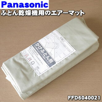 Air mattresses for national Panasonic futon drying machine FD-F 06A5, FD-F 06A6, FD-F 06J6, FD-F 06J5 ★ 1 * FFD6040019 have been integrated here.
