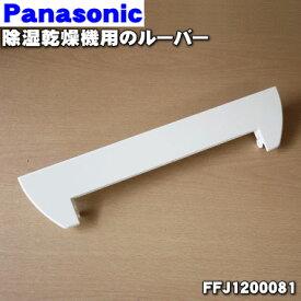 パナソニック除湿乾燥機用のルーバー★1個【Panasonic FFJ1200081】※ルーバー部分のみです。フラップ部分は別売りです。【純正品・新品】【60】