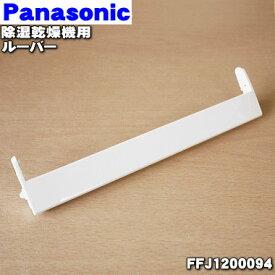パナソニック除湿乾燥機用のルーバー★1個【Panasonic FFJ1200094】※ルーバー部分のみです。ルーバ軸受け、フラップ部分は別売りです。【純正品・新品】【60】