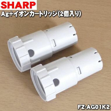 シャープ加湿空気清浄機用のAg+イオンカートリッジ★2個入【SHARP FZ-AG01K2】交換の目安は1日平均約2.5Lの水を使用した場合で約1年に1回【ラッキーシール対応】