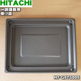 日立IH調理器用の受け皿★1個【HITACHI HT-G9TS005】【純正品・新品】【80】