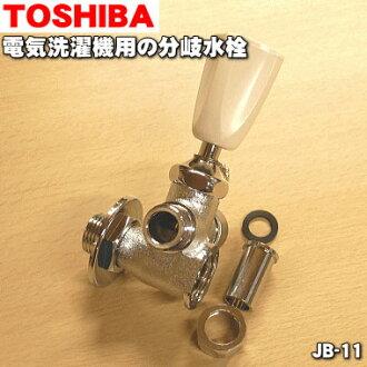 1个有供供东芝电动洗衣机使用的分歧栓JB-11软管接缝使用的连接金属零件的(外径16mm)★