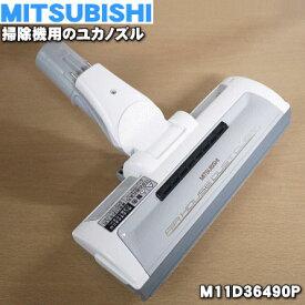 【在庫あり!】三菱掃除機用のパワーブラシ(床ノズル)★1個【MITSUBISHI M11D36490→M11D36490P】※代替品に変更になりました。【ラッキーシール対応】