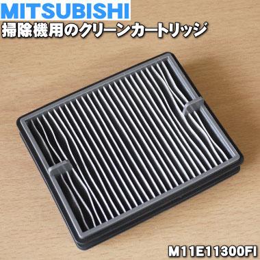 ミツビシ掃除機用のクリーンカートリッジ★1個【MITSUBISHI 三菱 M11E11300FI】※材質の問題上フッ素コーティングしていない面は、粉末が付着しているように見える部分がございますが異常ではございません。【ラッキーシール対応】
