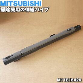ミツビシ掃除機用の伸縮パイプ★1個【MITSUBISHI 三菱 M11E16420】※M11D98420はこちらに統合されました。(延長管)【純正品・新品】【60】