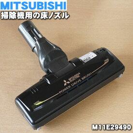 ミツビシ掃除機用のパワーブラシ(床ノズル・ユカノズル)★1個【MITSUBISHI 三菱 M11E29490】※M11E14490はこちらに統合されました。【ラッキーシール対応】