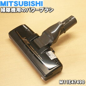 ミツビシ掃除機用のパワーブラシ★1個【MITSUBISHI 三菱 M11E47490】※M11E42490はこちらに統合されました。(床ノズル・ユカノズル)【純正品・新品】【60】