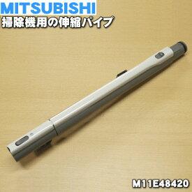 ミツビシ掃除機用の伸縮パイプ(延長管)★1個【MITSUBISHI 三菱 M11E48420】※M11E01420はこちらに統合されました。【純正品・新品】【80】
