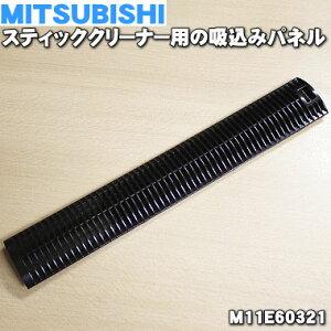 ミツビシコードレススティッククリーナー用の吸込みパネル(メッシュフィルター付)★1個【MITSUBISHI 三菱 M11E60321】※脱臭フィルターが付属しています。【純正品・新品】【60】