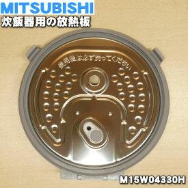 ミツビシジャー炊飯器用の放熱板(内ふた・内蓋・ふた加熱板)★1個【MITSUBISHI 三菱 M15W04330H】※カートリッジ、パッキン、ブッシュ付です。※5.5合(1.0L)炊き用です。【純正品・新品】【60】