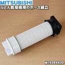 ミツビシふとん乾燥機用のホース組立★1個【MITSUBISHI 三菱 M16064430】※「ホース組立」のみの販売です。※長さ:70…
