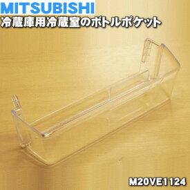 ミツビシ冷蔵庫用のボトルポケット★1個【MITSUBISHI 三菱 M20VE1124】※冷蔵室ドアのドリンクボトルなどを入れるポケットです。(下段のポケット)【ラッキーシール対応】