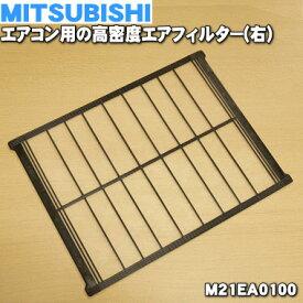 ミツビシエアコン用の高密度エアフィルター(右)★1枚【MITSUBISHI 三菱 M21EA0100】※右側のフィルターです。【純正品・新品】【80】