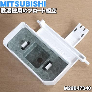 【在庫あり!】ミツビシ除湿機用のフロート組立★1個【MITSUBISHI 三菱 M22B47340】※「フロート組立」のみの販売です。【ラッキーシール対応】