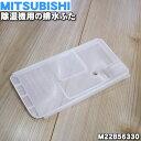 ミツビシ除湿機用の排水フタ(タンクふた)★1個【MITSUBISHI 三菱 M22B56330】※「排水フタ」のみの販売です。【ラッ…