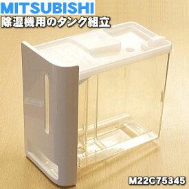 ミツビシ除湿機用のタンク組立★1個【MITSUBISHI 三菱 M22C75345】※「タンク組立」のみの販売です。【純正品・新品】