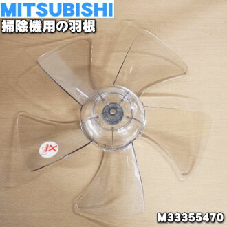 Mitsubishi Electric fan R30J-RS-R, R30J-RS-W, R30J-HRR-A, R30J-MR-W, R30J-RR-K, and R30J-RR-R for the blades (hane_hane) ★ one * feather is only a spinner and guard lock nut is not included.