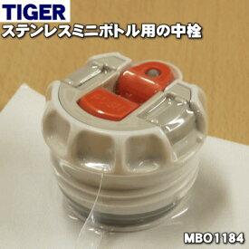 タイガー魔法瓶ステンレスミニボトル用の中栓★1個【TIGER MBO1184】※せんパッキン、注ぎ口パッキンつきです。【ラッキーシール対応】