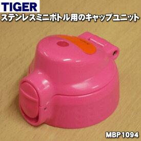 タイガー魔法瓶ステンレスミニボトル用のキャップユニット★1個【TIGER MBP1094】※ふたパッキン、くちパッキン付きです。【ラッキーシール対応】