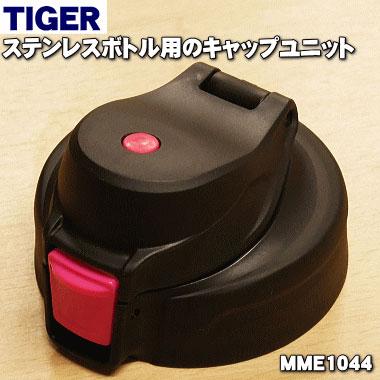 タイガー魔法瓶ステンレスボトル用のキャップユニット★1個【TIGER MME1044】※くちパッキン、ふたパッキンつきです。【ラッキーシール対応】