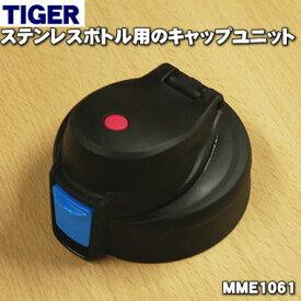 タイガー魔法瓶ステンレスボトル用のキャップユニット★1個【TIGER MME1061】※くちパッキン、ふたパッキンつきです。【ラッキーシール対応】