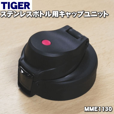 タイガー魔法瓶ステンレスボトル用のキャップユニット★1個【TIGER MME1130】※くちパッキン、ふたパッキンつきです。※MME1151はこちらに統合されました。【ラッキーシール対応】