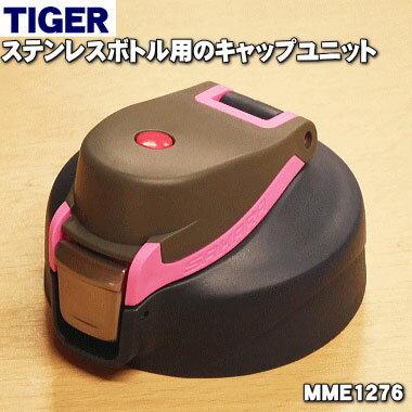 タイガー魔法瓶ステンレスボトル用のキャップユニット★1個【TIGER MME1276】※くちパッキン、ふたパッキンつきです。※品番が変更になりました。旧品番:MME1194【ラッキーシール対応】