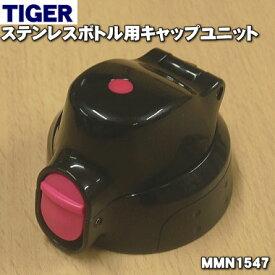 タイガー魔法瓶ステンレスボトル用のキャップユニット★1個【TIGER MMN1547】※くちパッキン、ふたパッキンつきです。※こちらはピンク色用です。【ラッキーシール対応】