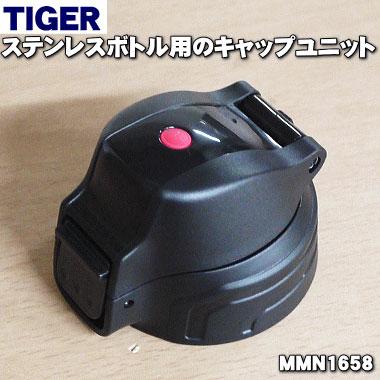 タイガー魔法瓶ステンレスボト用のキャップユニット★1個【TIGER MMN1658】【ラッキーシール対応】