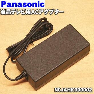 1个供松下液晶电视使用的AC适配器★