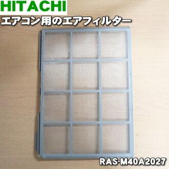 日立空调RAS-M40A2,RAS-M22A,RAS-M25A,RAS-M28A,RAS-M36A,RAS-MZ40A2,RAS-MZ22A,RAS-MZ25A,RAS-MZ28A,RAS-MZ36A他用的空气过滤器(不锈钢网)★1※1台需要2张。请1台分以后订2张需要的。