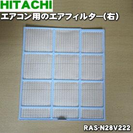 日立エアコン用のエアフィルター(右)★1枚【HITACHI RAS-N28V222】※エアフィルターの右側のみの販売です。【純正品・新品】【80】
