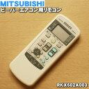 三菱重工業ビーバーエアコン用のリモコン★1個【MITSUBISHI 三菱 重工 RKX502A003】※RLA502A201はこちらに統合されま…