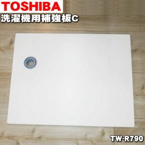 東芝洗濯機用の補強板C防水パン(幅800mm)★1個【TOSHIBA TW-R790】※設置床面に充分な強度がない場合に使用します。※サイズ(790×630×21)mm【純正品・新品】