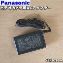 パナソニックデジタルハイビジョンビデオカメラ用のACアダプター★1個【Panasonic VSK0780A】※こちらはACアダプター…
