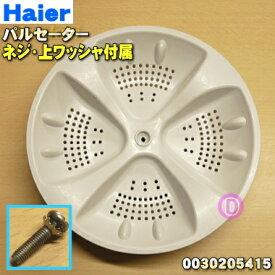 【在庫あり!】ハイアールアジア・アクア洗濯機用のパルセーター★1個【Haier AQUA 0030205415】※パルセーター・ネジ(上側ワッシャ付き)の2点セットです。※本製品は下側ワッシャは無いタイプです。【純正品・新品】【80】