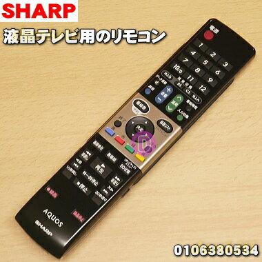 【在庫あり!】シャープ液晶テレビ用のリモコンAQUOSアクオス★1個【SHARP 0106380320/GA863WJSA→0106380534/GA738WJSA】※代替品に変更になりました。※「0106380535」の代用品としてもご利用できます。【ラッキーシール対応】