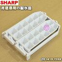 シャープ冷蔵庫用の製氷皿★1個【SHARP 2014161499→2014161598】※品番が変更になりました。【ラッキーシール対応】