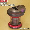 シャープ掃除機用のダストカップセット(ダストカップの完成品)★1個 【SHARP 2171370453】※レッド(R)色用です。※カ…