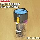 シャープコードレススティック掃除機用のダストカップ組品★1セット 【SHARP 2171370580】※フィルターユニット+ダス…