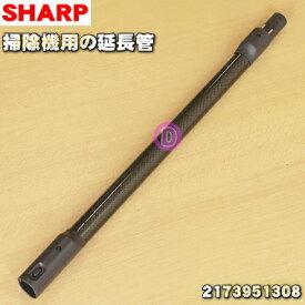 シャープ掃除機用のパイプ(延長管)★1個【SHARP 2173951234→2173951308】※品番が変更になりました。【ラッキーシール対応】