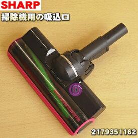 シャープコードレス掃除機用の吸込口(ノズル、床ノズル)★1個【SHARP 2179351141→2179351162】※ピンク(P)色用です。※代替品に変更になりました。【ラッキーシール対応】