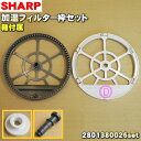 シャープ加湿空気清浄機用の加湿フィルター枠セット★1セット(フィルターわく灰色+白色+軸白色+軸灰色のセットです)…