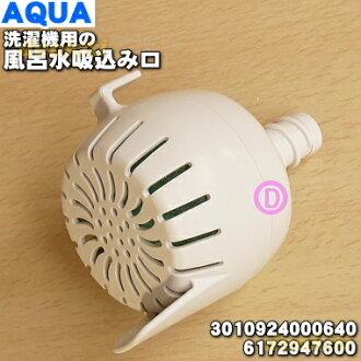 1个供Aqua·三洋洗衣机使用的洗澡水吸入口(过滤器)★