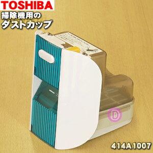 東芝掃除機用のダストカップ★1個【TOSHIBA ブルー(L)色用 414A1007】※ダストフィルター・プリーツフィルターもセットです。【純正品・新品】【60】