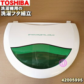 東芝洗濯機用の洗濯フタ組立★1個【TOSHIBA 42005995】【ラッキーシール対応】