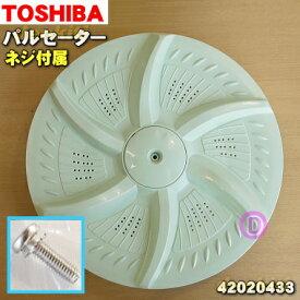 東芝洗濯機用のパルセーター★1個【TOSHIBA 42020431→42020433】※取付ネジが付属します。その他の部品は付属しません。※品番が変更になりました。【純正品・新品】【80】